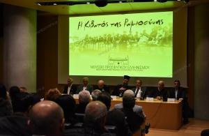 ΑΕΚ-«Αγιά Σοφιά»: Παρουσιάστηκε η επιστημονική επιτροπή του Μουσείου Προσφυγικού Ελληνισμού (φωτο, βίντεο)