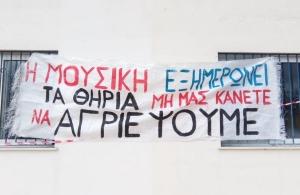 Κομοτηνή: Υπό κατάληψη το μουσικό σχολείο — «Μη μας κάνετε να αγριέψουμε»