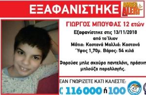 Βρέθηκε ο 12χρονος που είχε εξαφανιστεί από τo Ιλιον