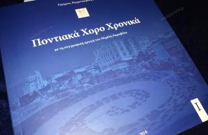 «Ποντιακά Χορο Χρονικά» είναι ο τίτλος του πρώτου βιβλίου του Όμηρου Παχατουρίδη — Τι λέει γι' αυτό αποκλειστικά στο ΤΡΑΠΕΖΟΥΝΤΑ.gr