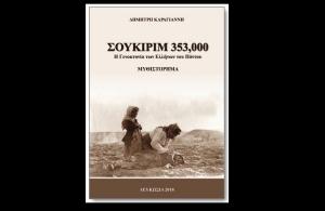 Εκδόθηκε το νέο βιβλίο του Δημήτρη Καραγιάννη «Σουκιρίμ 353.000 — Η Γενοκτονία των Ελλήνων του Πόντου»