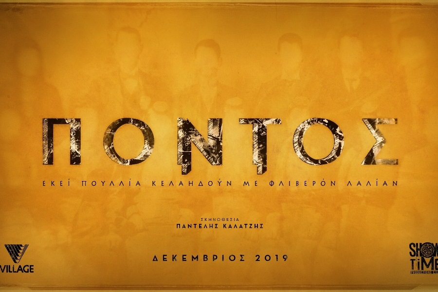 Αναζητούνται κομπάρσοι από την περιοχή της Καστοριάς για να συμμετάσχουν στην ταινία «Πόντος»