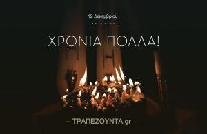 H ΤΡΑΠΕΖΟΥΝΤΑ.gr έχει γενέθλια και χαρίζει μία… ποντιακή λύρα! Δες πως θα την αποκτήσεις!