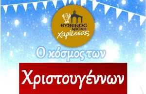 Ξεκινά από σήμερα ο «Κόσμος των Χριστουγέννων» στην Εύξεινο Λέσχη Χαρίεσσας