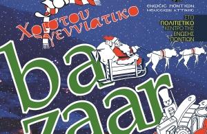 Έρχεται το 3ο χριστουγεννιάτικο bazaar της Ένωσης Ποντίων Μελισσίων