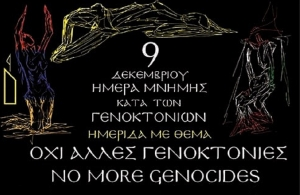 Εκδήλωση από το Δίκτυο Αναγνώρισης Γενοκτονιών διοργανώνεται στην Παλαιά Βουλή ενόψει της 9ης Δεκεμβρίου