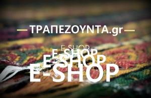 Το ηλεκτρονικό κατάστημα του ΤΡΑΠΕΖΟΥΝΤΑ.gr είναι γεγονός — Τι μπορεί να προμηθευτεί κανείς