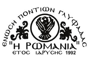 Κίνηση ανθρωπιάς από την Ένωση Ποντίων Γλυφάδας «Η Ρωμανία»