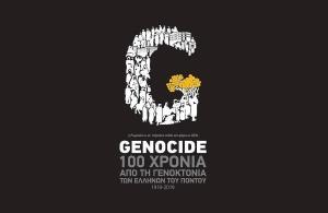 ΠΟΕ: Αυτό είναι το λογότυπο για την επέτειο των 100 χρόνων από τη Γενοκτονία των Ελλήνων του Πόντου