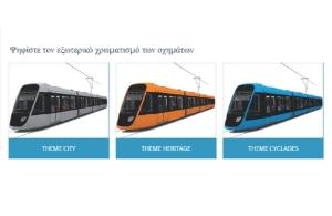 Οι επιβάτες θα επιλέξουν το χρώμα των νέων συρμών του τραμ της Αθήνας
