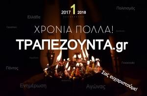 ΤΡΑΠΕΖΟΥΝΤΑ.gr: Σήμερα είναι τα πρώτα μας γενέθλια και κάνουμε δώρο μια ποντιακή λύρα
