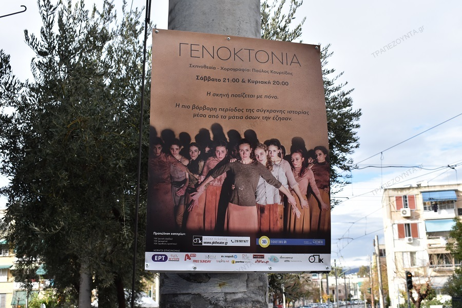 Πέφτει η αυλαία της παράστασης «Γενοκτονία» του Π. Κουρτίδη στο θέατρο «ΠΚ» — Πότε θα κάνει περιοδεία στη Θεσσαλονίκη