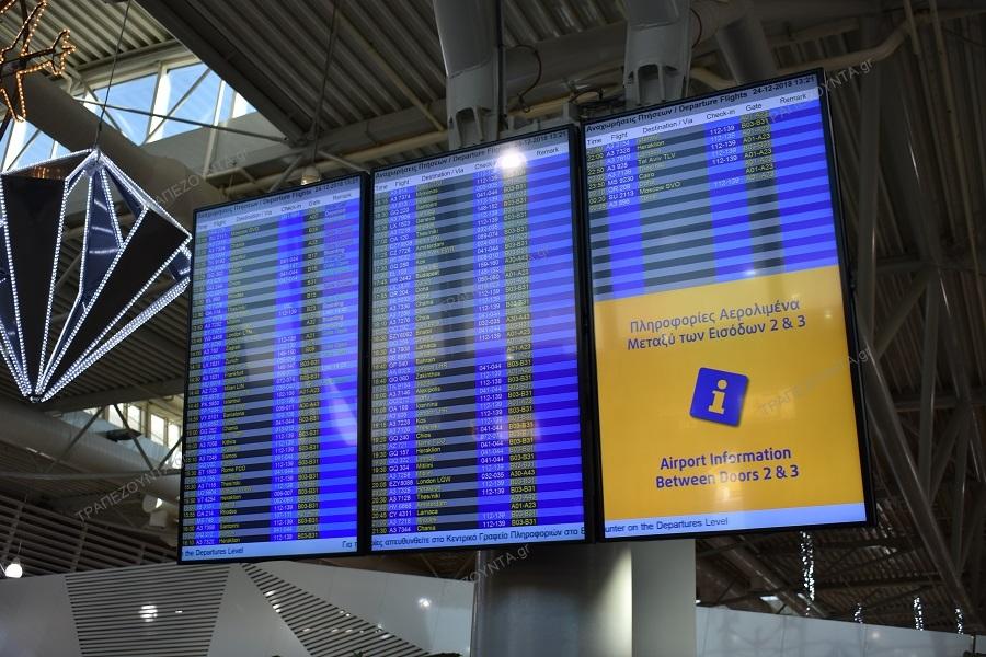Πιο αυστηροί οι αστυνομικοί έλεγχοι στα ελληνικά αεροδρόμια