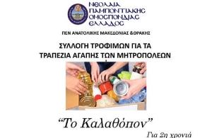 Συγκέντρωση τροφίμων από την ΠΕΝ Ανατολικής Μακεδονίας και Θράκης — Αφιερωμένη στα θύματα πολέμων και γενοκτονιών