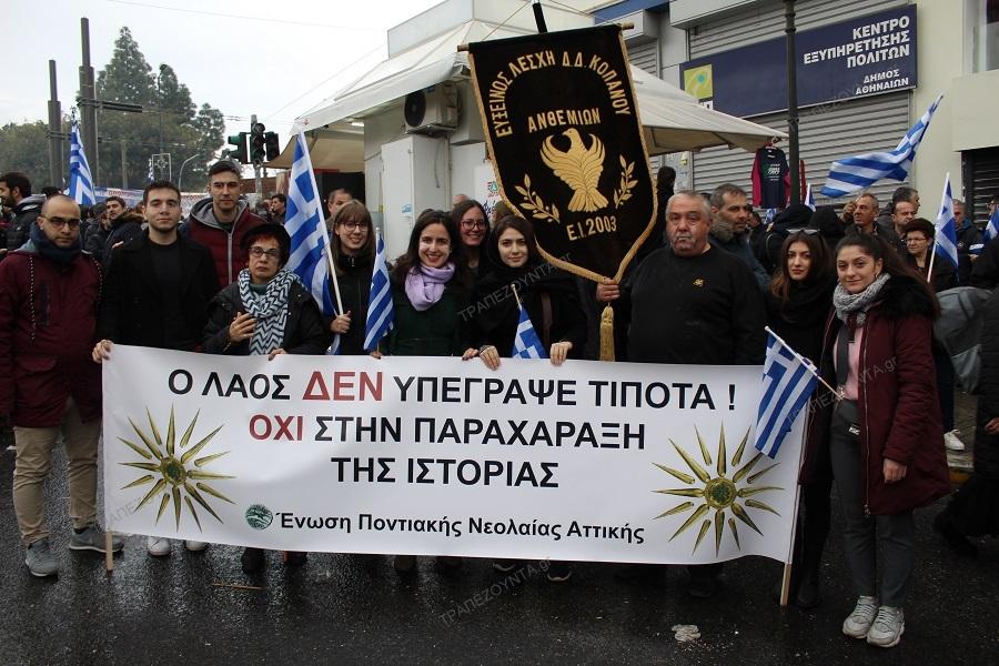 """Καταπέλτης η ΕΠΟΝΑ: «Δεν αναγνωρίζουμε κράτος με το όνομα """"Βόρεια Μακεδονία""""» — Ανεπιθύμητοι οι βουλευτές που ψήφισαν τη Συμφωνία των Πρεσπών"""