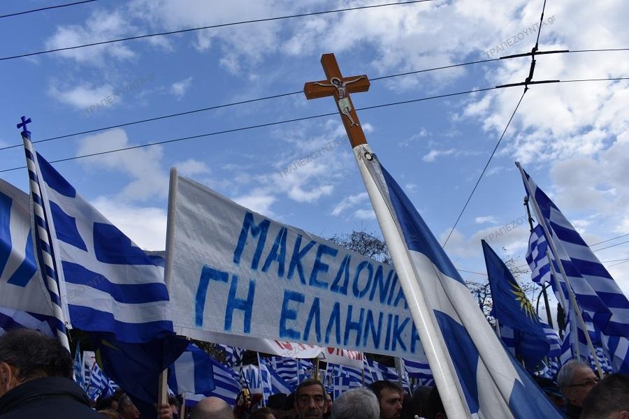Οι «ύστατες» συγκεντρώσεις σήμερα για τη Μακεδονία σε Βουλή και Λευκό Πύργο — Αγρότες θα αποκλείσουν συμβολικά τα τελωνεία Προμαχώνα και Ευζώνων — «Αστακός» η Αθήνα