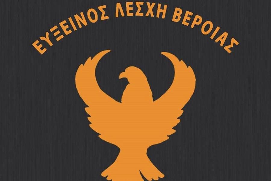 Δενδροφύτευση με σύνθημα «Φυτεύω μια ρίζα για τη ρίζα μας» από την Εύξεινο Λέσχη Βέροιας