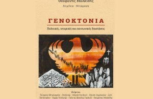 Μέχρι και στον Ερντογάν έστειλε το βιβλίο του, με τίτλο «Γενοκτονία: Πολιτικές, ιστορικές, και κοινωνικές διαστάσεις», ο Θεοφάνης Μαλκίδης