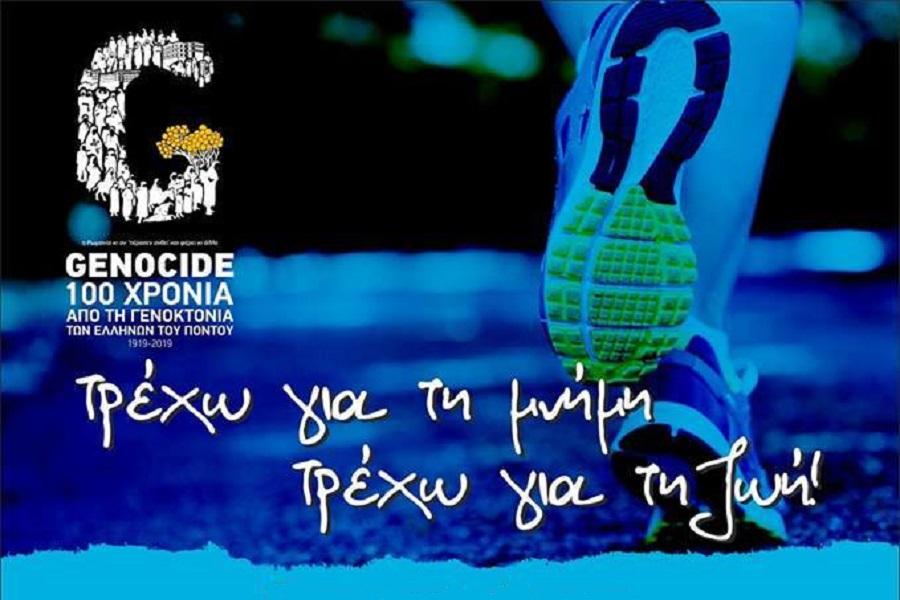 Θεσσαλονίκη: Η ΠΟΕ συμμετέχει στον 14ο Διεθνή Μαραθώνιο «Μέγας Αλέξανδρος» με το σύνθημα «Τρέχω για την μνήμη, τρέχω για την ζωή!»