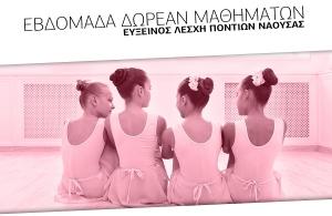 Εβδομάδα δωρεάν μπαλέτου στην Εύξεινο Λέσχη Ποντίων Νάουσας