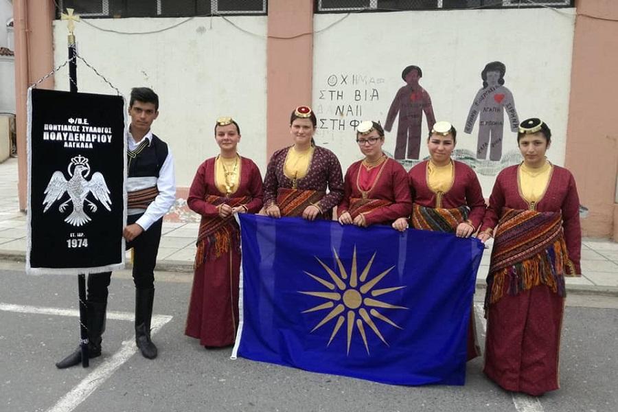 Στο ΚΙΝΑΛ έστειλε επιστολή ο Ποντιακός Σύλλογος Πολυδενδρίου Λαγκαδά για το ζήτημα της Γενοκτονίας των Ελλήνων του Πόντου