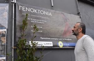 Στην Θεσσαλονίκη θα ταξιδέψει η «Γενοκτονία» του Παύλου Κουρτίδη — Εγκρίθηκε από το δημοτικό συμβούλιο Θεσσαλονίκης