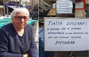 Πρόστιμο 200 ευρώ στη γιαγιά για τα… παράνομα τερλίκια — Τελικά «παγώνει» μετά τις αντιδράσεις που προκάλεσε
