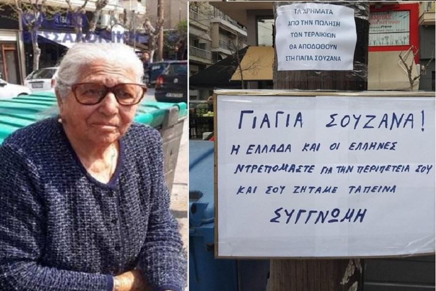 Αντιγόνη Ιωαννίδου: Οι ανταλλάξιμες περιουσίες των προσφύγων και η δίωξη της γιαγιάς που πούλαγε τερλίκια σε λαϊκή
