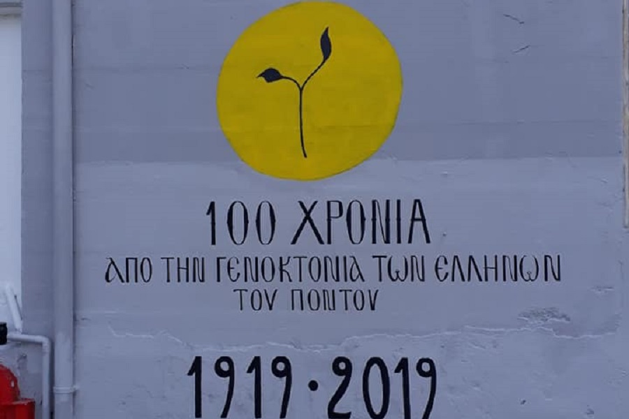 Απίστευτη πρωτοβουλία μαθητών στο Λαγκαδά! Ζωγράφισαν στην είσοδο του σχολείου τους λογότυπο για τα 100 χρόνια από τη γενοκτονία των Ποντίων