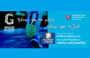 Η Ένωση Ποντίων Πιερίας θα συμμετάσχει στον 14ο Διεθνή Μαραθώνιο «Μέγας Αλέξανδρος» της Θεσσαλονίκης με την ομάδα της ΠΟΕ
