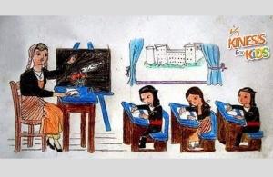 Σήμερα θα καλατσεύ'νε ποντιακά στο Κέντρο Δημιουργικής Απασχόλησης Παιδιών «Kinesis for Kids» στο Κιλκίς
