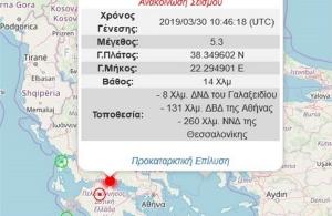 Ισχυρός σεισμός 5,3 Ρίχτερ στο Γαλαξίδι — Ταρακουνήθηκε η Αθήνα