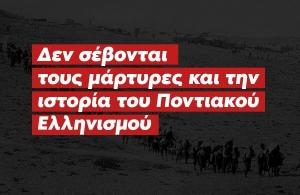 Νίκος Ανδρουλάκης: «Δεν σέβονται τους μάρτυρες και την ιστορία του ποντιακού ελληνισμού»