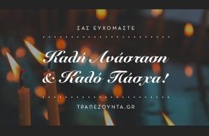 Το ΤΡΑΠΕΖΟΥΝΤΑ.gr σας εύχεται καλή Ανάσταση και καλό Πάσχα!