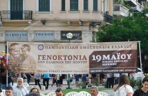 Θεσσαλονίκη: Εκδήλωση με τίτλο «100 χρόνια από την Γενοκτονία των Ελλήνων του Πόντου 1919–2019… Ανθεί και φέρει κι άλλο»