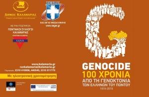 Μεγάλη αθλητική εκδήλωση αφιερωμένη στη Γενοκτονία των Ελλήνων του Πόντου διοργανώνει ο Δήμος Καλαμαριάς