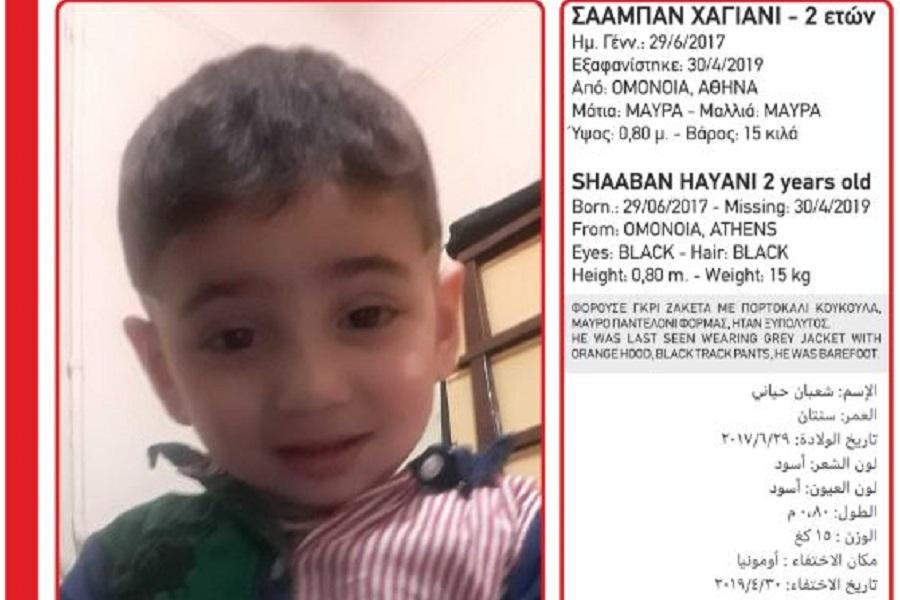 Συναγερμός στις Αστυνομικές Αρχές: Εξαφανίστηκε 2χρονο αγόρι από την Ομόνοια
