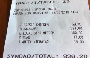 Μύκονος: Τι απαντά ο ιδιοκτήτης του εστιατορίου που χρέωσε 591 ευρώ για καλαμαράκια