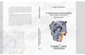 Διδακτικό εγχειρίδιο για την Γενοκτονία των Ελλήνων του Πόντου εξέδωσε ο Θεοφάνης Μαλκίδης