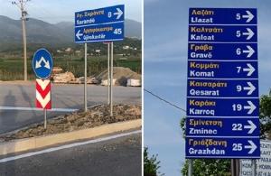 Αλβανία: Σάλος με το ξήλωμα δίγλωσσων πινακίδων — Συμπλοκή ομογενών με την αστυνομία
