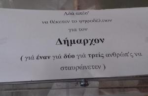 Οδηγίες για τους ψηφοφόρους στα…. ποντιακά!
