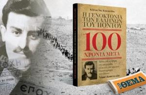 Το βιβλίο «Η Γενοκτονία των Ελλήνων του Πόντου 100 χρόνια μετά» κυκλοφορεί με την εφημερίδα Πρώτο Θέμα