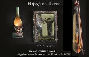 Συλλεκτική έκδοση για το βιβλίο «Σέρρα — Η ψυχή του Πόντου» ενόψει της επετείου των 100 χρόνων από την Γενοκτονία των Ελλήνων του Πόντου