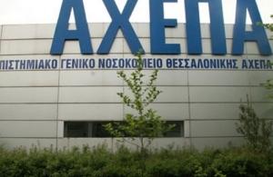 Απολογήθηκαν οι τρεις συλληφθέντες για τη ληστεία στο νοσοκομείο ΑΧΕΠΑ