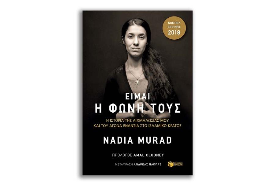 Κυκλοφόρησε το βιβλίο της Νάντια Μουράντ, επιζήσαντα την Γενοκτονίας των Γιεζίντι από την DAESH