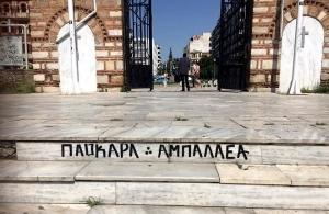 H ΠΑΕ ΠΑΟΚ θα σβήσει όλα τα γκράφιτι στα ιστορικά μνημεία της Θεσσαλονίκης σε συνεργασία με την Εφορεία Αρχαιοτήτων Πόλης