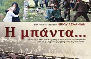 Πενήντα προβολές σημείωσε το ντοκιμαντέρ η «Μπάντα» του Νίκου Ασλανίδη μέσα σε τρεις μήνες στην Ελλάδα και στο εξωτερικό