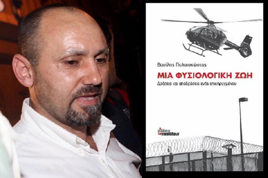 «Δράσεις και αποδράσεις ενός επικηρυγμένου»: Ο Βασίλης Παλαιοκώστας εξέδωσε βιβλίο για τη ζωή του