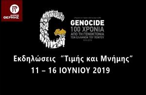 Εκδηλώσεις για την Γενοκτονία των Ελλήνων του Πόντου διοργανώνει ο δήμος Θέρμης με τα ποντιακά σωματεία της περιοχής