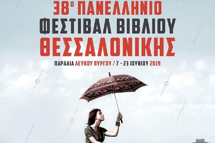 Έκθεση σκίτσων του Δημήτρη Νικολαΐδη αλλά και το παιχνίδι γνώσεων «παίζοντας γνωρίζω τον Πόντο» θα περιλαμβάνει το 38ο Φεστιβάλ Βιβλίου Θεσσαλονίκης